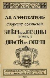 Зверь из бездны (в четырех томах)
