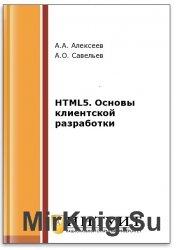 HTML5. Основы клиентской разработки (2-е изд.)