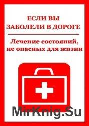 Если вы заболели в дороге. Лечение состояний, не опасных для жизни