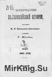 Источники Малороссийской истории. Ч.2. 1691-1722