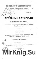Виленский временник Кн.6-1