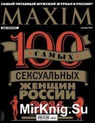 Maxim №12 2016 Россия