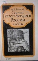 Состав класса феодалов России в XVI в.