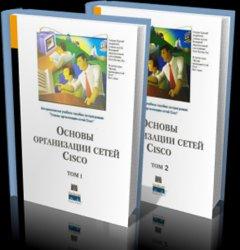 Основы организации сетей Cisco. Тт. 1-2