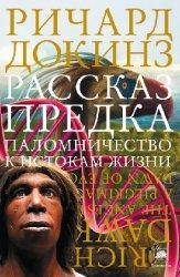 Рассказ предка:паломничество к истокам жизни