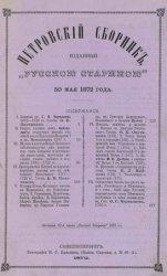 """Петровский сборник, изданный """"Русскою стариною"""" 30 мая 1872 г."""