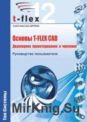 Основы T-Flex CAD. Двухмерное проектирование и черчение