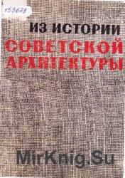 Из истории советской архитектуры 1917-1925 гг.: Документы и материалы