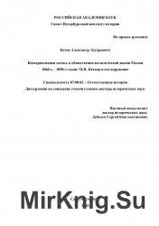 Консервативная печать в общественно-политической жизни России 1860-х – 1890 ...