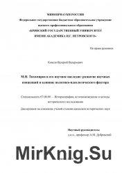 М.Н. Тихомиров и его научное наследие: развитие научных концепций и влияние ...