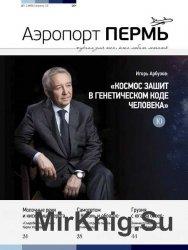 Аэропорт Пермь №3 (апрель 2016)