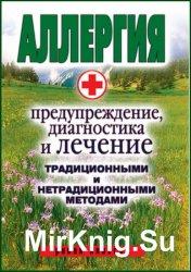 Аллергия: предупреждение, диагностика и лечение традиционными и нетрадицион ...