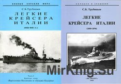 Легкие крейсера Италии. Части I и II (Боевые корабли мира)