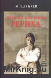 Харбинская Тайна Рериха
