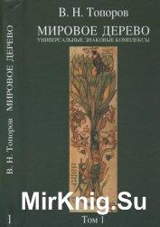 Мировое дерево: универсальные знаковые комплексы (в 2-х томах)