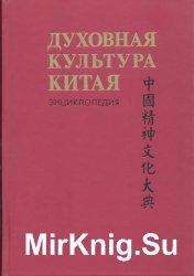 Духовная культура Китая: энциклопедия в 6-ти томах