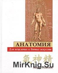 Анатомия для исцеления и боевых искусств