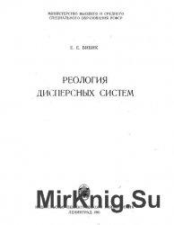 Реология дисперсных систем