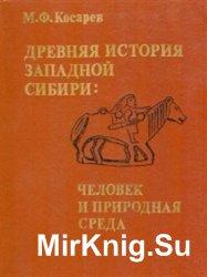Древняя история Западной Сибири. Человек и природная среда