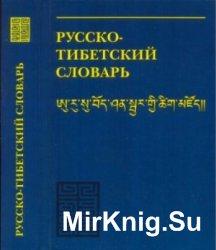 Русско-тибетский словарь