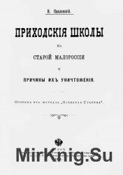 Приходские школы в старой Малороссии и причины их уничтожения