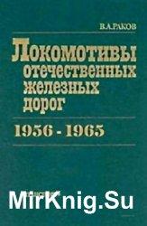 Локомотивы и моторвагонный подвижной состав железных дорог Советского Союза