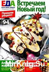Еда для всей семьи. Спецвыпуск №4 2016. Встречаем Новый год