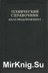 Технический справочник железнодорожника. 13 томов