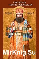 Об истинном христианстве. В 2-х томах