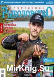 Спортивное рыболовство № 9 2016