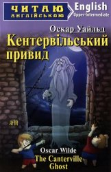 Кентервільський привид The Canterville Ghost (Upper-Intermediate Level)