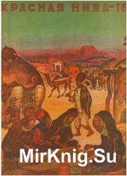 Красная Нива 1929 №№ 16, 46