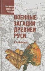 Военные загадки Древней Руси