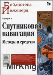 Спутниковая навигация. Методы и средства (2-е изд.)