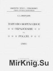 Торгово-мореходное образование в России