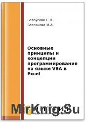 Основные принципы и концепции программирования на языке VBA в Excel (2-е из ...
