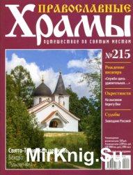 Православные храмы №215 - Свято-Троицкая церковь. Бёхово