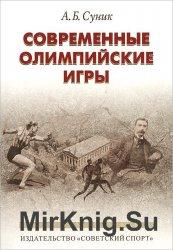 Современные олимпийские игры: краткий исторический очерк (1896-2012 гг.)