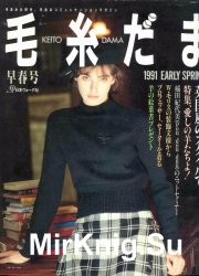 Keito Dama No.58 Early Spring 1991