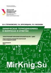Химическая термодинамика в вопросах и ответах
