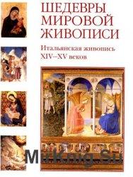 Шедевры мировой живописи. Итальянская живопись XIV-XV веков