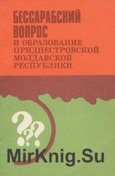 Бессарабский вопрос и образование Приднестровской Молдавской Республики