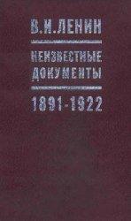 В.И.Ленин. Неизвестные документы. 1891 -1922 гг.