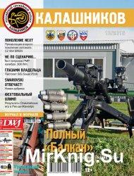 Калашников №10 (октябрь 2016)