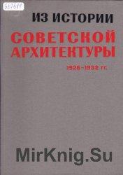 Из истории советской архитектуры 1926-1932 гг.: Документы и материалы.