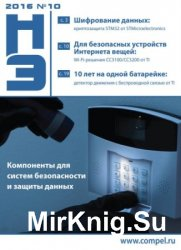 Новости электроники №10 2016
