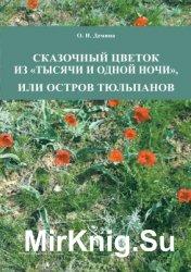 Сказочный цветок из ''Тысячи и одной ночи'', или остров тюльпанов