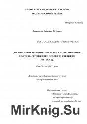 Діяльність органів ВУНК – ДПУ УСРР у галузі економіки: політико-організацій ...