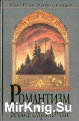Романтизм: Вечное странствие