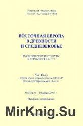 Восточная Европа в древности и средневековье: Политические институты и верх ...